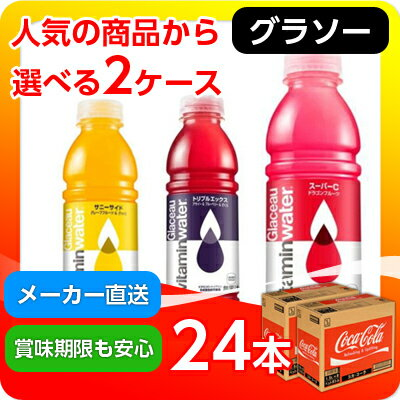 [sss]●代引き不可 送料無料 コカコーラ グラソー よりどり 2ケース 組み合わせ自由 46007