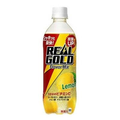 [sss]●代引き不可 送料無料 リアルゴールド フレーバーミックス レモン500mlPET×24本×2ケース 46403