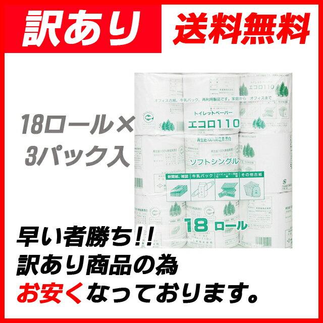 【訳あり】【NP】 送料無料 泉製紙 エコロ110 シングル (1Rずつ紙包装あり) 18ロール 3袋入 00508