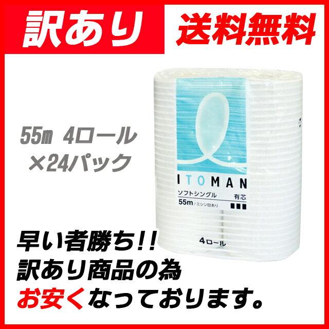 【訳あり】【NP】(送料無料) イトマン 4ロール55mソフト×24パック 業務用トイレットペーパー まとめ買い 00221
