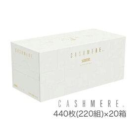 【法人・企業様限定販売】スコッティ カシミヤ ティッシュペーパー 220組 20箱 まとめ買い 00121