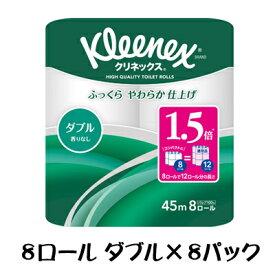 【法人・企業様限定販売】[sss]クリネックス コンパクト 8ロール ダブル ×8パック 00387