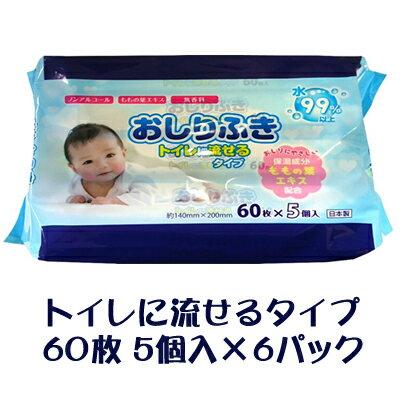 【個人様購入可能】●代引き不可 昭和紙工 トイレに流せる 赤ちゃんの おしりふき 60枚 5個入×6パック 40291