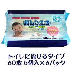【個人様購入可能】[sss]●代引き不可 昭和紙工 トイレに流せる 赤ちゃんの おしりふき 60枚 5個入×6パック 40291