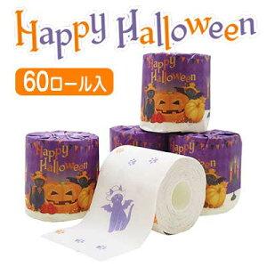 【個人様購入可能】●送料無料 [sss] イトマン 2021 ハロウィン ( Happy Halloween ) 1ロール トイレットペーパー 27.5m ダブル ×60ロール (個包装) (10055250) 73232