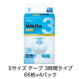【法人・企業様限定販売】 送料無料 [sss] ネピア Whito ( ホワイト ) Sサイズ [テープ] 3時間タイプ 66枚×4パック ベビーおむつ 00855