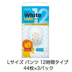 【法人・企業様限定販売】 送料無料 ネピア Whito ( ホワイト ) Lサイズ [パンツ] 12時間タイプ 44枚×3パック 紙パンツ 00861