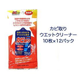 【法人・企業様限定販売】送料無料 泉製紙 カビ取り ウエットクリーナー 10枚×12パック 02731