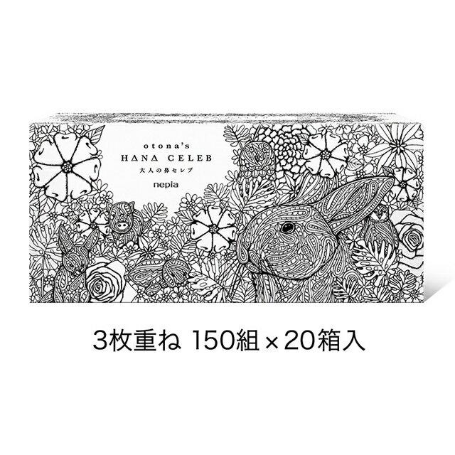【法人・企業様限定販売】 ネピア 大人の鼻セレブ 3枚重ね 450枚(150組)×20箱 00148