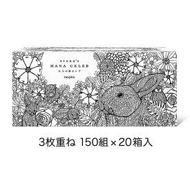 【法人・企業様限定販売】 送料無料 ネピア 大人の鼻セレブ 3枚重ね 450枚(150組)×20箱 00148