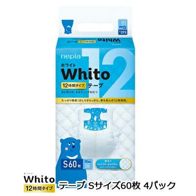 【法人・企業様限定販売】 ネピア Whito ( ホワイト ) Sサイズ [テープ] 12時間タイプ 60枚×4パック ベビーおむつ 00856