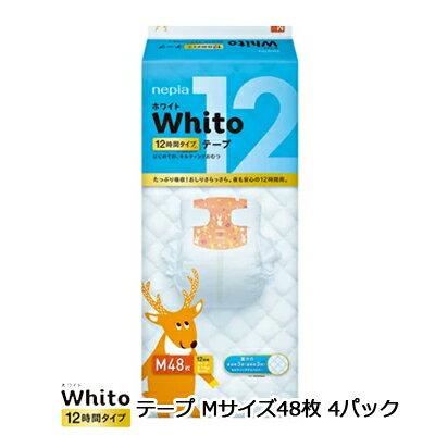 【法人・企業様限定販売】[sss] ネピア Whito ( ホワイト ) Mサイズ [テープ] 12時間タイプ 48枚×4パック ベビーおむつ 00858