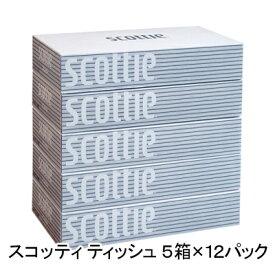 【法人・企業様限定販売】スコッティ (scottie) ティッシュペーパー 200組 5箱×12パック ティッシュ ケース まとめ買い 00115
