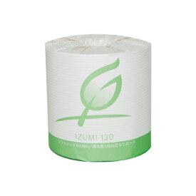 【スーパーSALE 期間限定!特価】【個人様購入可能】[sss]●送料無料 泉製紙 イズミ130 トイレットペーパー シングル 芯なし 60ロール 00614