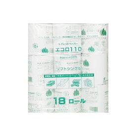 【マラソン期間限定 ポイント5倍】【個人様購入可能】[sss]●送料無料 泉製紙 エコロ110 トイレットペーパー シングル (1ロールずつ紙包装あり) 18ロール 3袋 00508