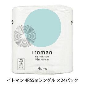 【個人様購入可能】●送料無料 イトマン 4ロール 55mソフト×24パック 業務用トイレットペーパー まとめ買い 00221