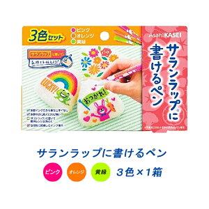 【個人様購入可能】送料無料 【郵送】 旭化成 サランラップに書けるペン 3色セット×1個(ピンク・オレンジ・黄緑) 03490
