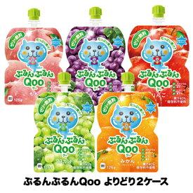 【個人様購入可能】●送料無料 コカ・コーラ ぷるんぷるん Qoo クー よりどり 2ケース 組み合わせ自由 46945