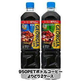 【個人様購入可能】●送料無料 コカ・コーラ 950ml PET ボトルコーヒー よりどり 2ケース 組み合わせ自由 47369