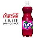 【個人様購入可能】●代引き不可 コカ・コーラ ファンタグレープ1.5LPET×8本×2ケース 46341