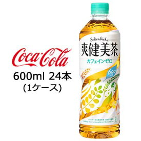 【個人様購入可能】●送料無料 コカ・コーラ 爽健美茶 600ml PET ×24本 (1ケース) 46253