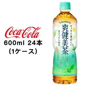 爽健美茶 600ml ×24本 日本コカコーラ