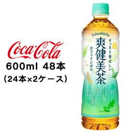 【個人様購入可能】●送料無料 コカ・コーラ 爽健美茶 600ml PET ×48本 (24本×2ケース) 46274