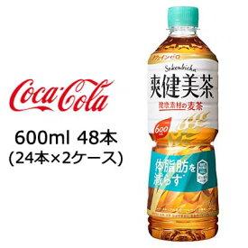 【個人様購入可能】●送料無料 コカ・コーラ 爽健美茶 健康素材の麦茶 600ml PET×48本 (24本×2ケース) 46643