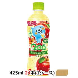 【個人様購入可能】●送料無料 コカ・コーラ ミニッツメイド クー Qoo りんご PET 425ml ×24本(1ケース) 47451