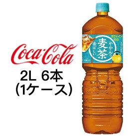 【個人様購入可能】●送料無料 コカ・コーラ やかんの 麦茶 from 一 (はじめ) PET 2L 6本 (1ケース) 47564