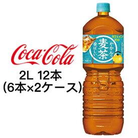 【個人様購入可能】●送料無料 コカ・コーラ やかんの 麦茶 from 一 (はじめ) PET 2L 12本 (6本×2ケース) 47567