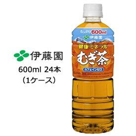【個人様購入可能】送料無料 伊藤園 健康ミネラル麦茶 600ml PET×24本 49312