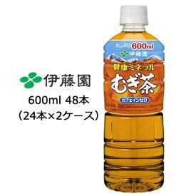 【個人様購入可能】送料無料 伊藤園 健康ミネラル麦茶 600ml PET×48本(24本×2ケース) 49106