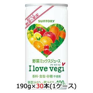 【個人様購入可能】[取寄] 送料無料 サントリー I love vegi 野菜 ミックス ジュース 190g 缶 30缶 (1ケース) 48069