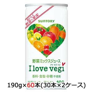 【個人様購入可能】[取寄] 送料無料 サントリー I love vegi 野菜 ミックス ジュース 190g 缶 60缶 (30缶×2ケース) 48152