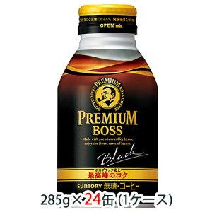 【個人様購入可能】[取寄] 送料無料 サントリー プレミアム ボス ( BOSS ) ブラック 285g ボトル缶 24缶 (1ケース) 48017