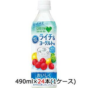 【個人様購入可能】[取寄] 送料無料 サントリー GREEN DA・KA・RA ( グリーン ダカラ ) 塩ライチ&ヨーグルト (冷凍兼用) 490ml ペット 24本 (1ケース) 48250