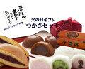 【80代男性】なかなか買い物に行けない父へ!2021年人気の和菓子をお取り寄せしたい!