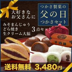和菓子ギフト3,480円