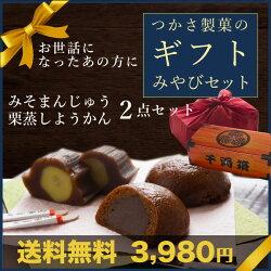 ギフト3,980円