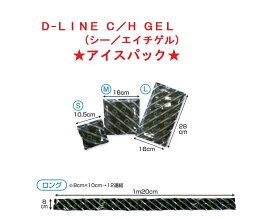 D-LINE C/H GEL  ロングタイプ★アイスパック★