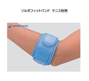 ソルボフィットバンド テニス肘用   ★サイズM★《ソルボ》