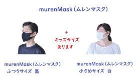 murenMask【ムレンマスク】《接触冷感》〜2枚のセット販売です〜