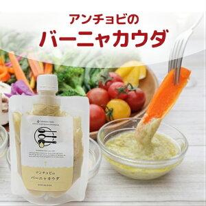 月星食品(株) ソースデリシリーズ アンチョビのバーニャカウダ 150g