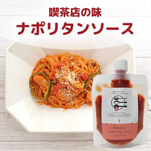 月星食品(株) ソースデリシリーズ 喫茶店の味♪本格ナポリタンソース 200g