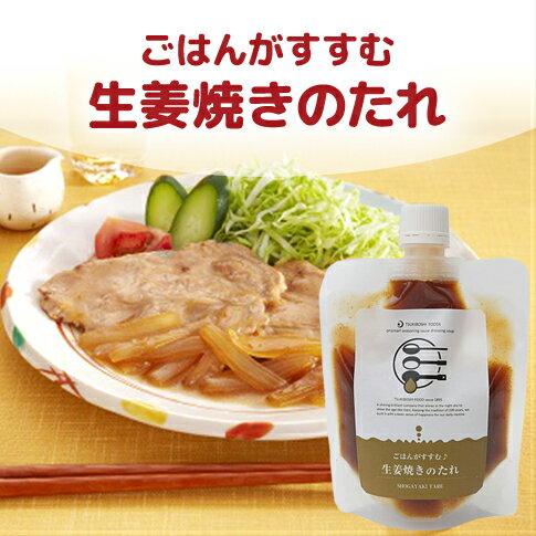 月星食品(株) ソースデリシリーズ ごはんがすすむ♪生姜焼きのたれ 200g
