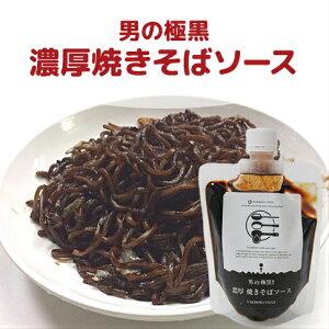 月星食品(株) ソースデリシリーズ 男の極黒!!濃厚 焼きそばソース 200g