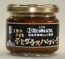 日本橋たいめいけん ご飯のおともデミグラスハンバーグ