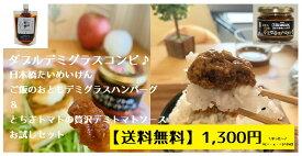 月星食品(株) 月星広報おすすめ!Wデミセット 日本橋たいめいけんご飯のおともデミグラスハンバーグ ソースデリシリーズ とちぎトマトの贅沢デミトマトソース