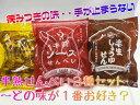 半熟せんべいセット(ソース・カレー・しょうゆ)